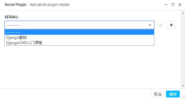 djangocms-plugin-interation-serail-app-4.png