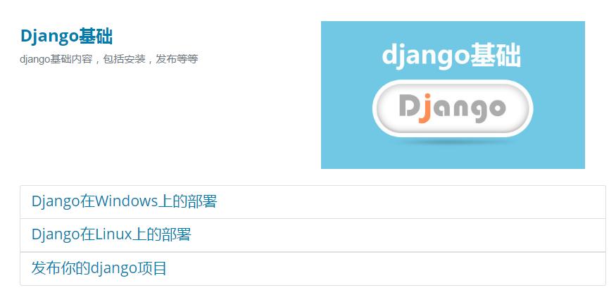 djangocms-plugin-interation-serail-app-2.png